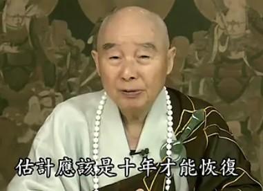 净空法师谈佛教与2012玛雅预言世界末日